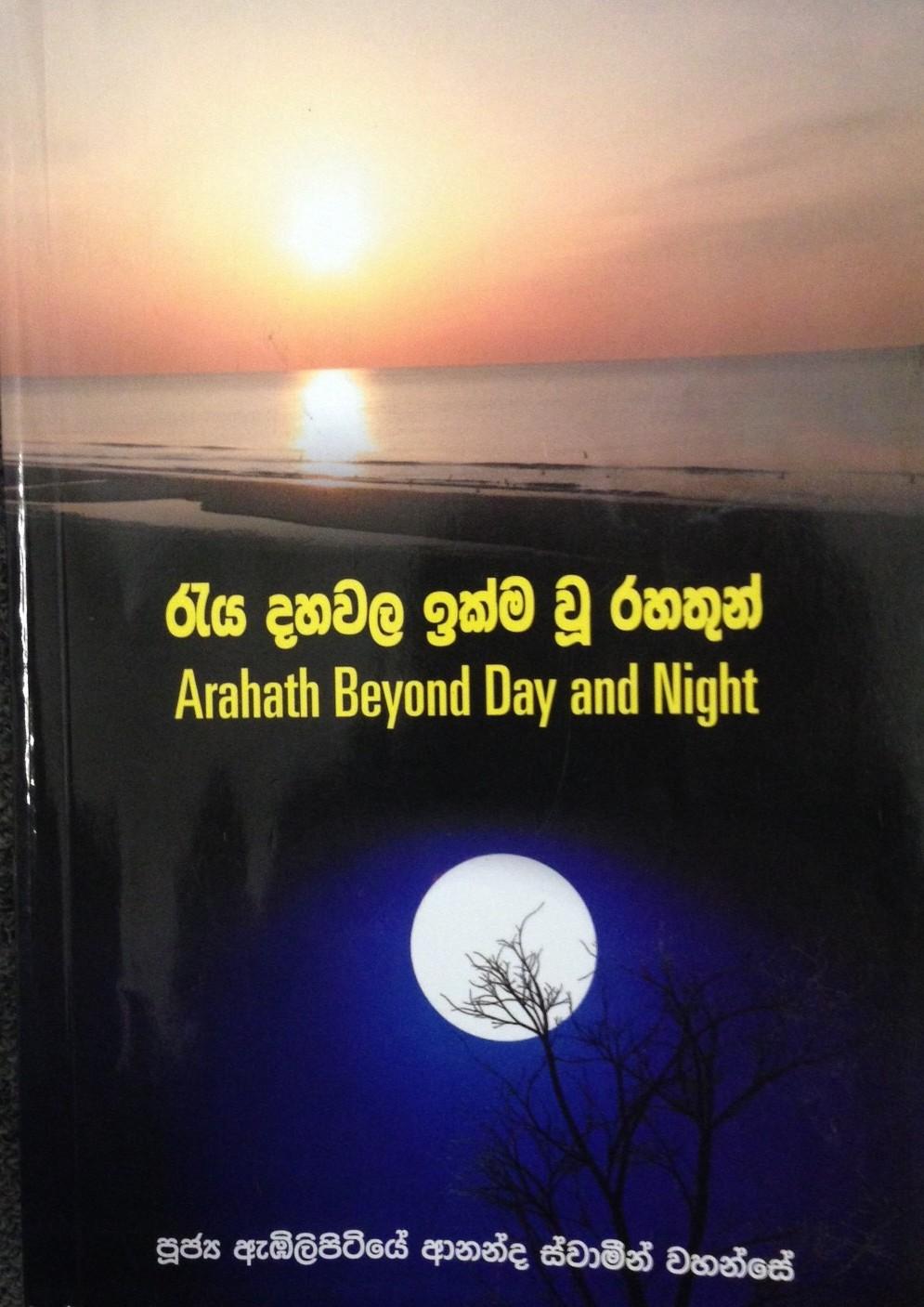 Aratath Beyond Day and Night